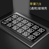 哈哈哈哈手机壳 苹果X玻璃壳iphone7/8p情侣6s文字搞笑呵呵女plus i7/i8(4.7寸) 哈哈【玻璃】黑