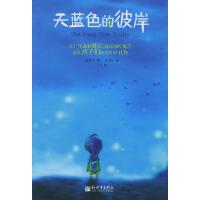 【二手旧书8成新】天蓝色的彼岸 希尔 9787801871527 新世界出版社