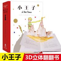 乐乐趣小王子立体书珍藏中文版成人3-99岁礼物图书儿童故事小王子3D立体书图书世界名著小学生需读课外书籍书籍畅销文学书