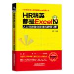 HR精英都是Excel控:人力�Y源量化管理和���分析(��鲞M�A版)