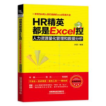 HR精英都是Excel控:人力资源量化管理和数据分析(职场进阶版) 有趣有料可落地,方法论 人资工作实战情景+工具应用=一键完成。(买一赠二:凭借本书可优惠码可获取价值118元的视频课程)