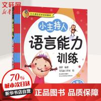 高级(全彩第2版)/小主持人语言能力训练 湖南科学技术出版社有限责任公司