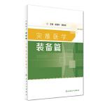 医学救援装备学 侯世科,樊毫军 人民卫生出版社 9787117238571
