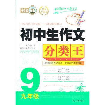 [二手旧书95成新]初中生作文分类王 9年级