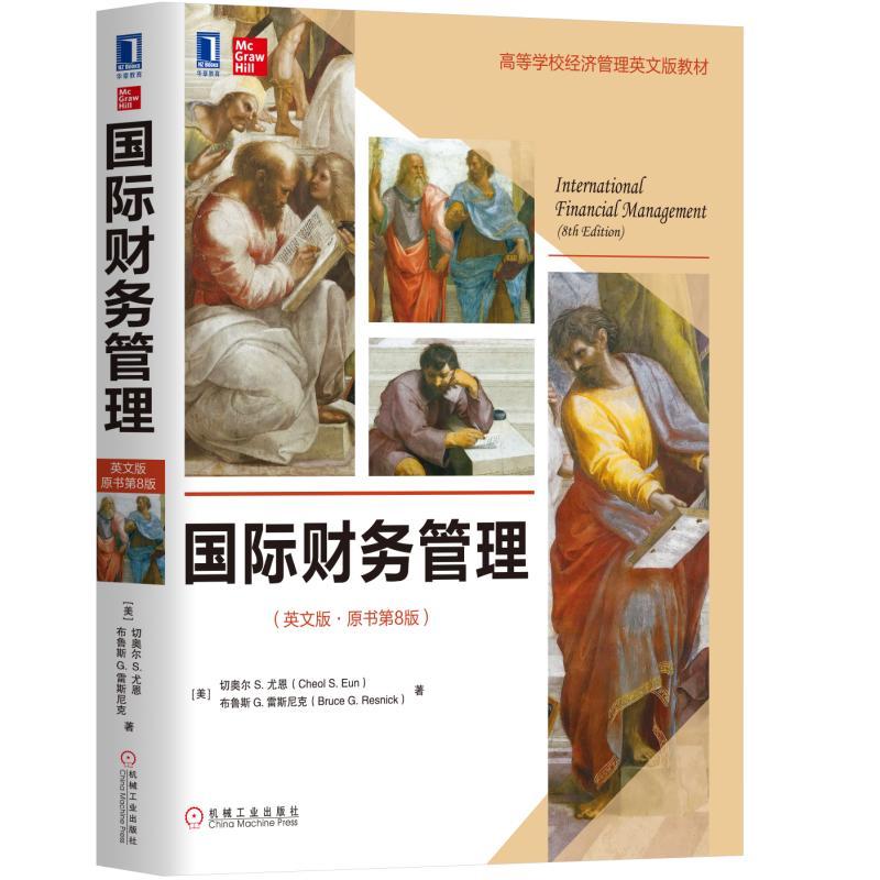 国际财务管理(英文版·原书第8版) 全球颇具影响力的国际财务管理经典教材;引进中国数十年,获得好评无数!