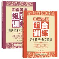 现货正版 中考英语组合训练套装 共2册 阅读理解和完形填空+短文填词初中初三中考英语总复习练习真题模考英语专项训练
