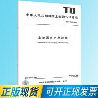 TD/T 1008-2007土地勘测定界规程 中国标准出版社