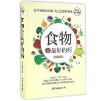 食物是最好的药 食疗养生食谱 保健饮食营养健康药用功效防病治病排毒减肥方法 家庭医生百科心理类畅销书籍