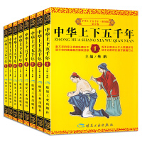 中华上下五千年青少年彩图版 全套8册 小学生课外必读历史书籍 7-8-9-10-12-15岁少年儿童文学读物国学经典古