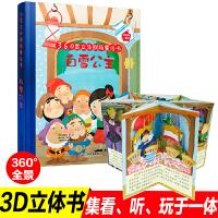 正版白雪公主立体书360度立体剧场童话书全景式立体场景讲述经典幼儿童话故事书0-3-6岁儿童早教书幼儿园绘本图画书3D