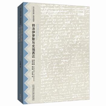 特洛伊罗斯与克瑞西达(莎士比亚全集.英汉双语本) 真实的文本;诗体的译本;莎学专家辑注