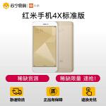 【 苏宁易购 】【现货直发】Xiaomi/小米红米手机4X标准版全网通4G手机