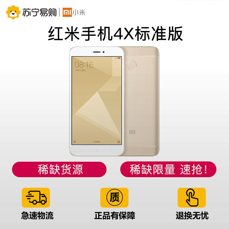 【苏宁易购】【现货直发】Xiaomi/小米红米手机4X标准版全网通4G手机稀缺货源 官网价限时限量抢!