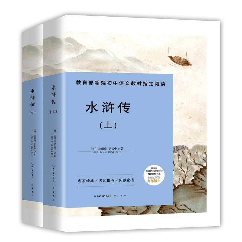 2018新版 水浒传上下 九年级教育部新编初中语文教材指定阅读书系 9787540349455