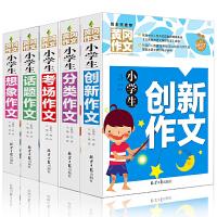 黄冈小状元班主任推荐5册 小学生作文书3-4-5-6年级创新考场话题想象小学生分