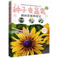 【新�A��店】�N子�盆栽:�_�花草�B成�自在 著中��水利水�出版社9787517022299