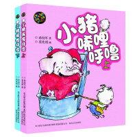 小猪唏哩呼噜(彩色注音版上、下)