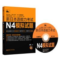 新日本语能力考试N4模拟试题(第二版.附赠MP3光盘)