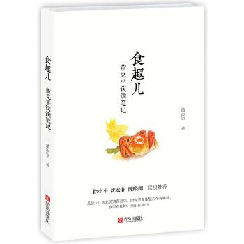 食趣儿董克平饮馔笔记(pdf+txt+epub+azw3+mobi电子书在线阅读下载)