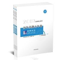 2019龙图法律硕士联考历年真题五年卷(全三册)