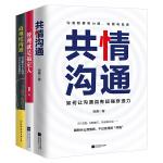 管理沟通影响力3册套装