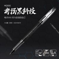 晨光文具中性笔0.5考试用MG-666黑/蓝水笔学生顺滑 包邮AGPB4501