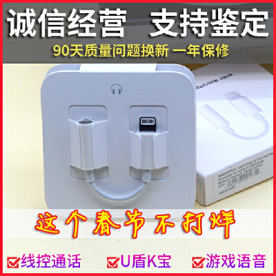 iPhone耳机转接头 苹果耳机转接头 lightning转3.5mm转换器线 7Plus iPho iPhoneXs/Xs max耳机