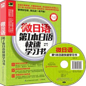 微日语:5步跨过学习门槛,快速提升基础日语4大技能!