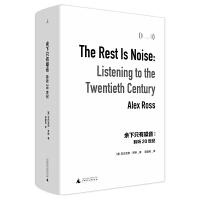 余下只有噪音:聆听20世纪