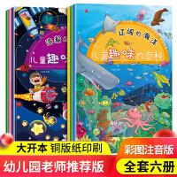 儿童趣味大百科(全6册注音版)地板书婴儿早教启蒙认知书