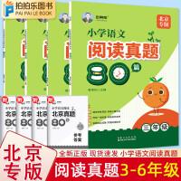 小学语文阅读真题80篇三四五六年级阅读理解真题训练 2021秋北京专版
