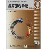 生产企业现代物流系列 废弃回收物流3VCD 王国华
