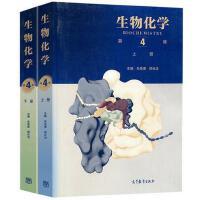 生物化学 上册+下册 第四版第4版 王镜岩/沈同/朱圣庚/徐长法 王镜岩生物化学上下册 高等教育出版社 2本套装