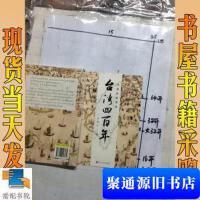 【旧书二手9成新】许倬云说历史:台湾四百年:了解过去的台湾,理解现在的台湾 /许