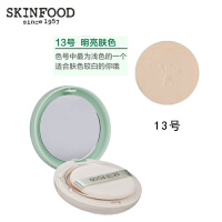 【包邮】思亲肤(skin food)青葡萄粉饼 保湿定妆遮瑕控油 12g