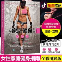 【很凶推荐】现货 女性家庭健身指南 全彩图解版 女性健身全书女性健身书籍 健身教程减肥书籍教程私人教练 布拉德 舍恩菲