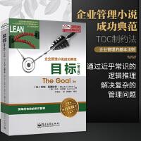 现货 目标 第3版白金版 The Goal 3e 企业管理小说成功典范著作 简单而有效的常识管理 常识管理书籍 艾利高