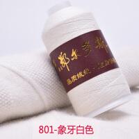 羊绒线纯山羊绒线手编细毛线机织宝宝纱线围巾线 白色 801-象牙白