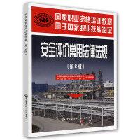 安全评价常用法律法规(第二版)―国家职业资格培训教程