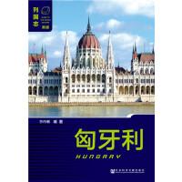 匈牙利(第二版)