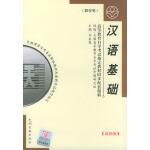 高等教育自学考试指定教材同步配套题解(最新版)教育类:汉语基础