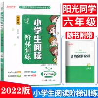 包邮2022版新概念小学生阅读阶梯训练六年级 升级版/6年级小学语文同步练习