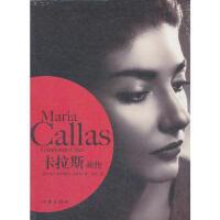 【二手书8成新】卡拉斯画传 (意)克里科,黄荭 作家出版社