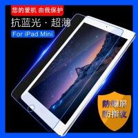 iPad Pro 12.9寸苹果Air2平板9.7玻璃保护贴膜超薄高清防爆 ipad pro9.7蓝光