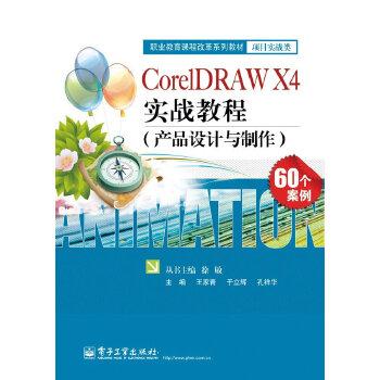 X4实战教程(pdf+txt+epub+azw3+mobi电子书在线阅读下载)