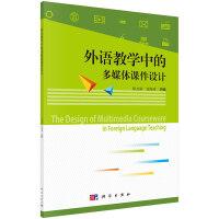 外语教学中的多媒体课件设计