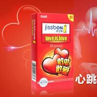 【避孕套】杰士邦 正品LOVE避孕套10只装 成人用品敢做敢爱情趣安全套