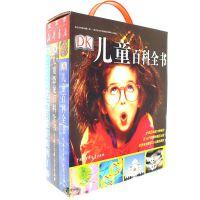 DK儿童百科全书-(全三册)