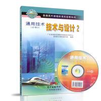 2019通用技术必修2 技术与设计2 普通高中课程标准试验教科书 附光盘 广东科学技术出版社