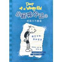 小屁孩日记(双语版)3